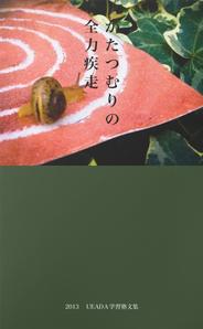 katatsumuri.png